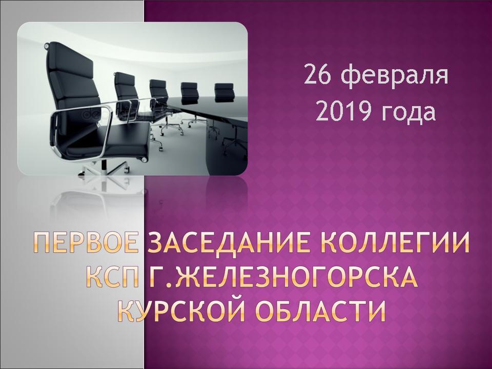 Первое заседание Коллегии КСП Железногорска