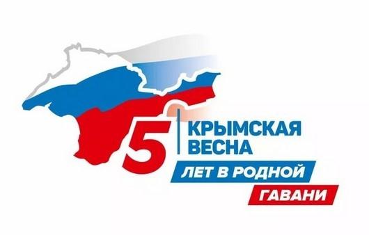 Крымская весна 2019
