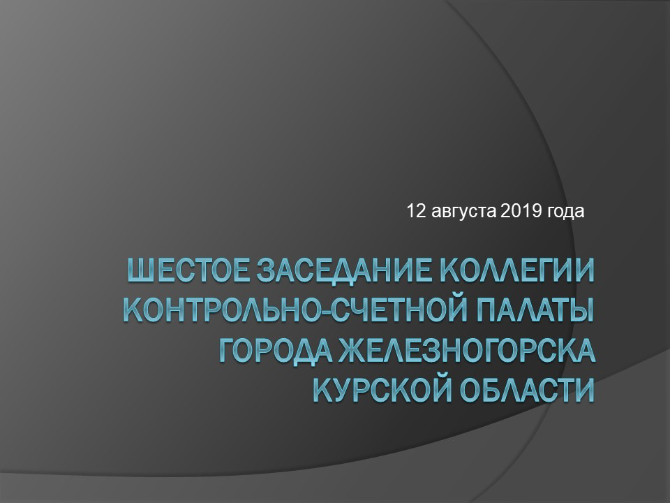 шестое заседание коллегии КСП