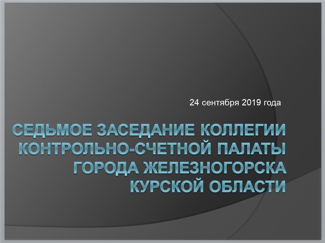седьмое заседание коллегии КСП