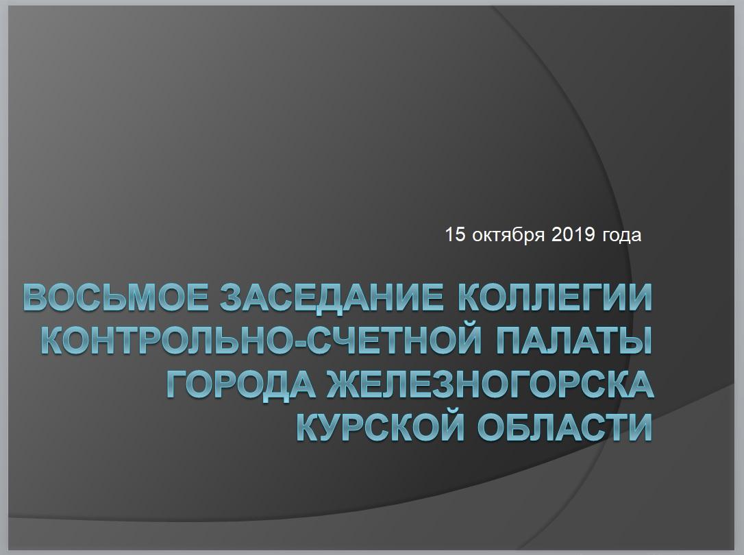 Восьмое заседание коллегии КСП
