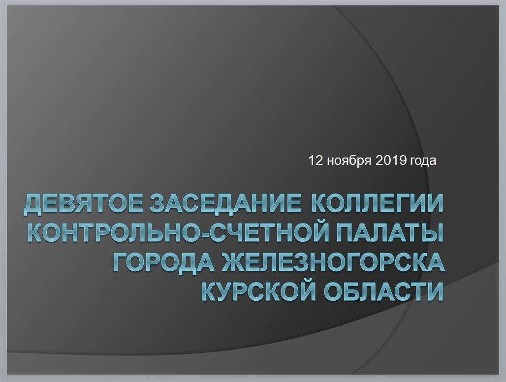 Заседание Коллегии Контрольно-счетной палаты города Железногорска