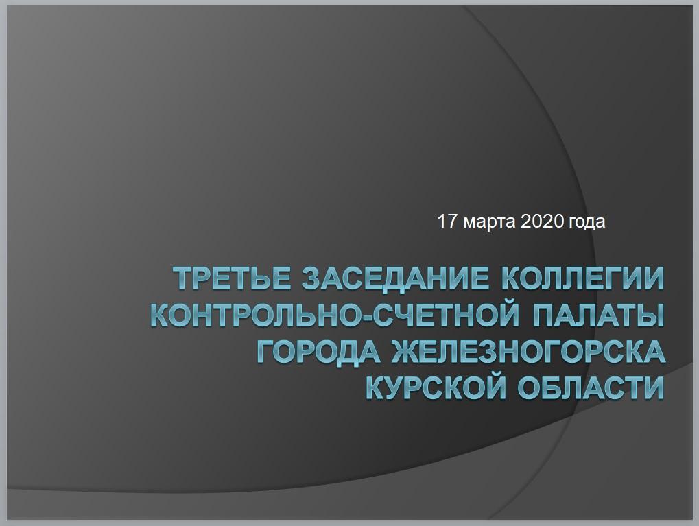 Третье заседание коллегии Контрольно-счетной палаты города Железногорска