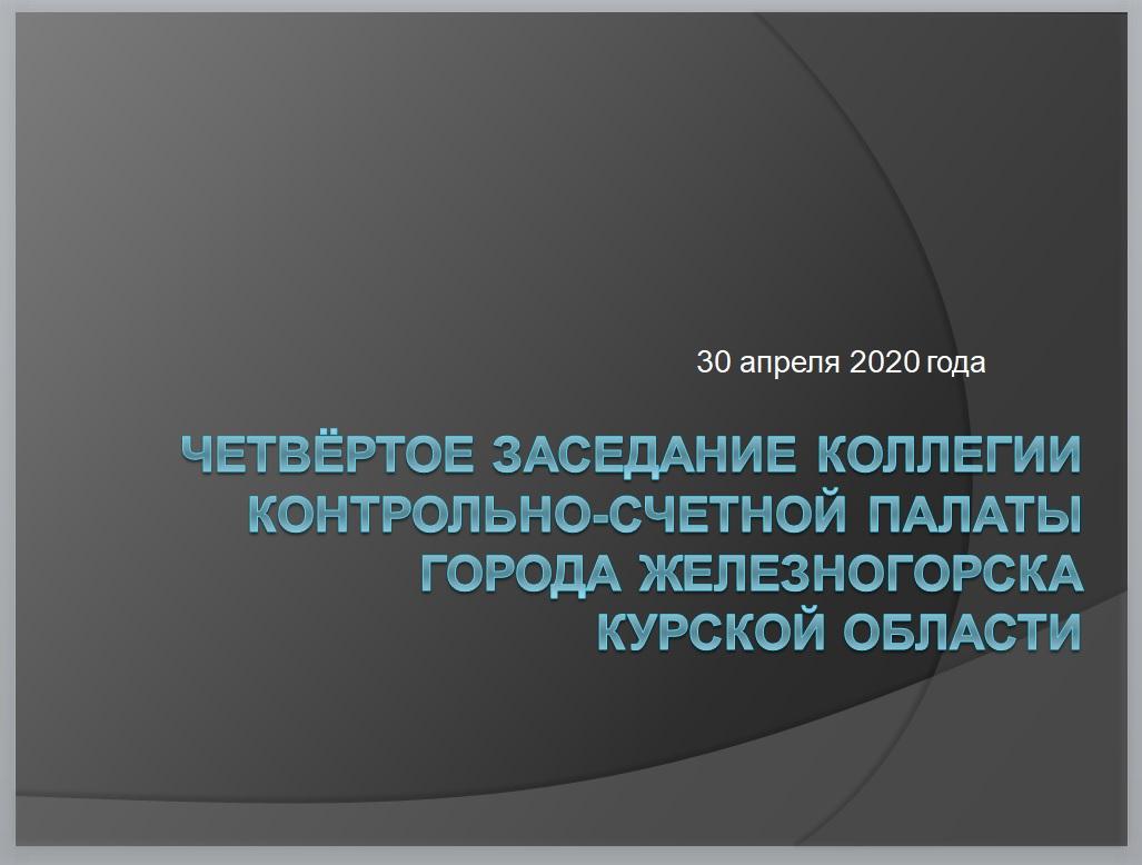 Четвёртое заседание коллегии Контрольно-счетной палаты города Железногорска