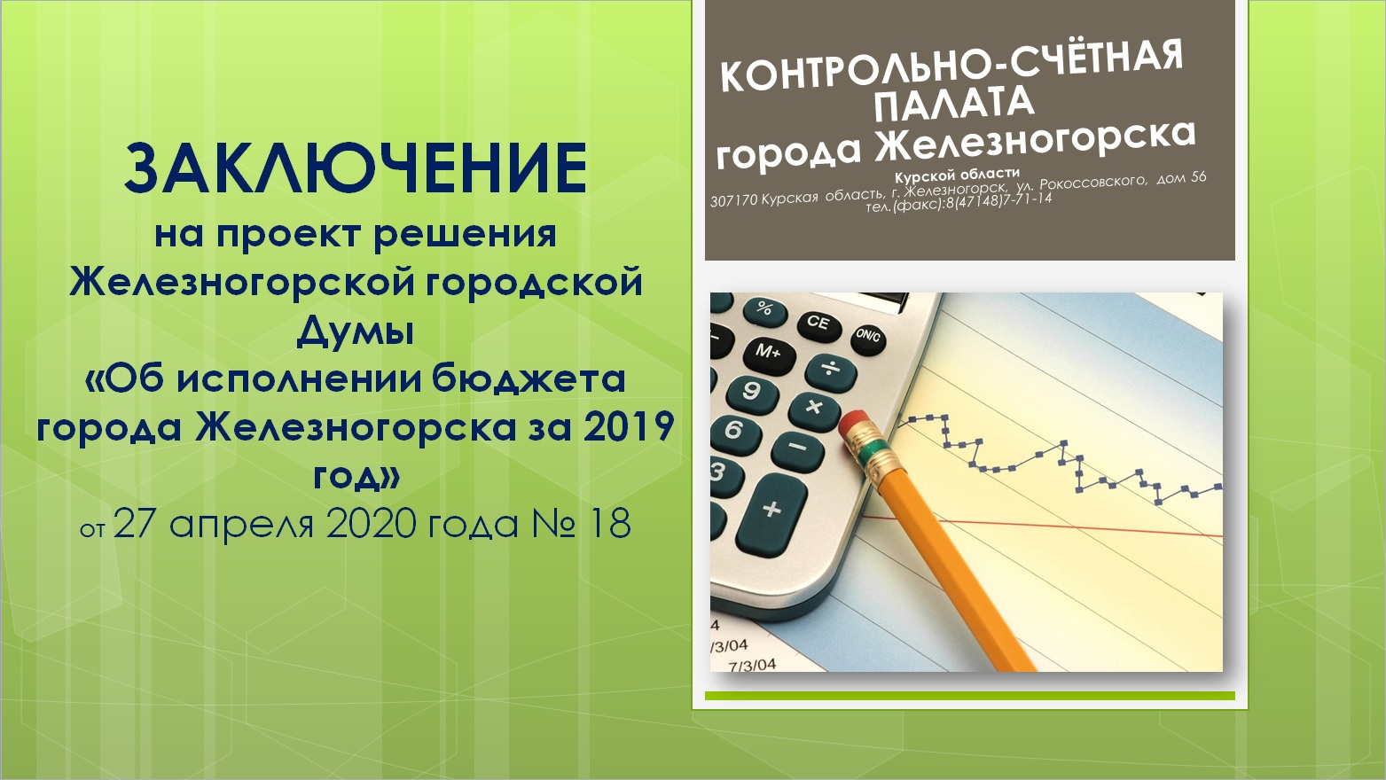 Отчет об исполнении бюджета города Железногорска