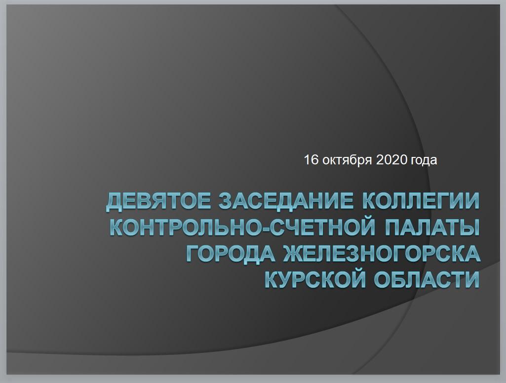 Девятое заседание коллегии Контрольно-счетной палаты города Железногорска