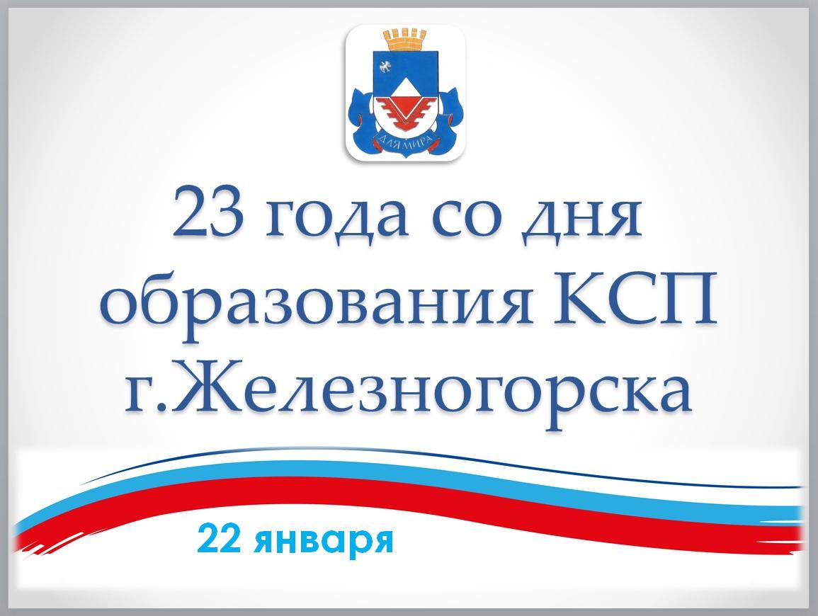 23 года со дня образования Контрольно-счетной палаты города Железногорска Курской области